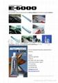 車隊維修保護膠黏劑及密封膠 E-6000 系列 2