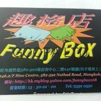 FUNNY BOX  營業時間: 2:00pm - 10:00pm (星期一至日) 地址: 九龍旺角彌敦道582-592號 信和中心二樓246號舖 (入口扶手電梯上三層)