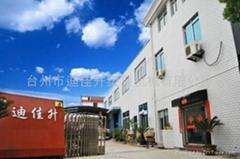 台州市迪佳升塑料机械有限公司