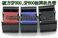 硕方SP300标牌机色带TP-