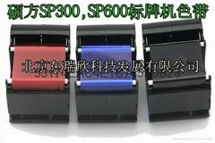 碩方SP300標牌機色帶TP-R130B