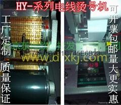 導線燙號機HY-DT7電線打號機