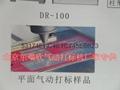 气动打标机DR-100 1
