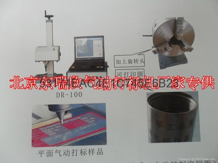 气动打标机DR-100 3