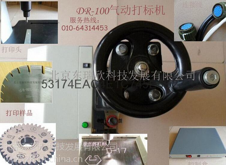 气动打标机DR-100 4