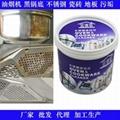 宜捷麗不鏽鋼清潔膏500克圓
