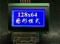 3寸標準12864C蘭屏液晶模
