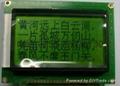 12864M帶中文字庫液晶模塊 2