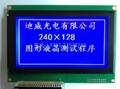240128液晶顯示模模塊帶中