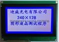 240128液晶顯示模模塊帶中文字庫 2