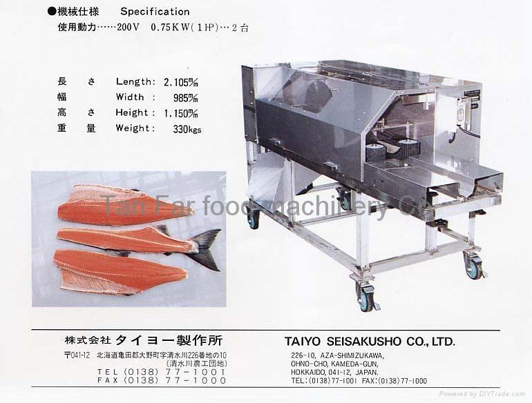 大型魚類開邊切割機   used 1