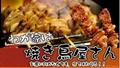 日本式自動迴轉式燒烤機  yakitori machine 6