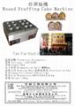多款日本全新及二手小食設備特價發售