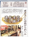 日本章魚燒機    即小丸子爐