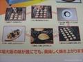日式自動章魚燒機    自動振動代替人手翻魚丸