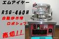 日本自動炒飯機械人   二手