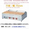 Japanese red bean cake maker (48 mould)