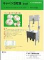 cabbage corn peeling machine used 3