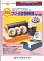 FSM-250 連續式壽司卷機   造小,中,太卷  工場用
