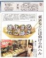 日本章魚燒小丸子爐  四模板 112粒 全新機
