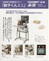 日本中型彷人手饺子机械设备