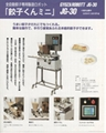 Japanese Hand make of Gyoza making machine
