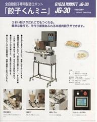 日本中型彷人手餃子機械設備