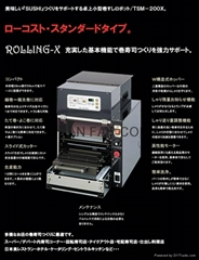 TOP TSM-200X maki roller   used