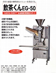 EG-50 多功能虾饺机     可加配成形机组造饺子