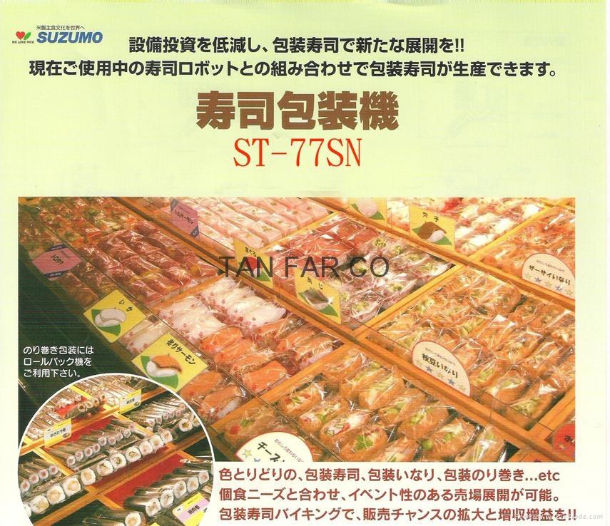 SUZUMO鈴茂牌自動壽司飯團成形包裝機(二手機) 6