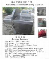 WATANABE Typhoon chop auto slicer  USED