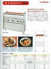 日本HIGO GRILL 系列YAKITORI 平面烧烤炉系列