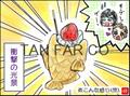 日式鯛魚燒機(開魚咀型號)  4