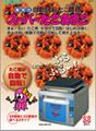 日本自動振動式章魚燒