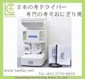 SUZUMO SSN-ELC auto nigiri machine  used