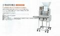 GKT-3000 自动寿司三角