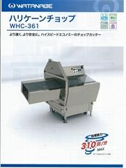 日本制自动砍排机  日本刀片