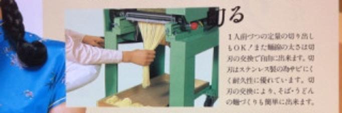 日本小型制麵機(打粉延壓切麵一體化完成)二手 7