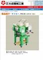 日本小型制麵機(打粉延壓切麵一體化完成)全新