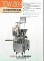 日本TOSEI 自动双排式烧卖