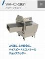 日本制自動砍排機  日本刀片