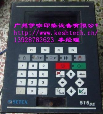 SETEX515纺织印染电脑 2