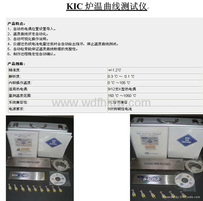 爐溫測試儀-美國KIC START六通道爐溫曲線測試跟蹤儀 3