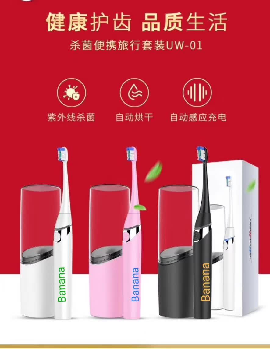V-M感應充電款電動牙刷