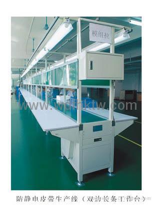 防靜電皮帶生產線(雙邊長條工作台)
