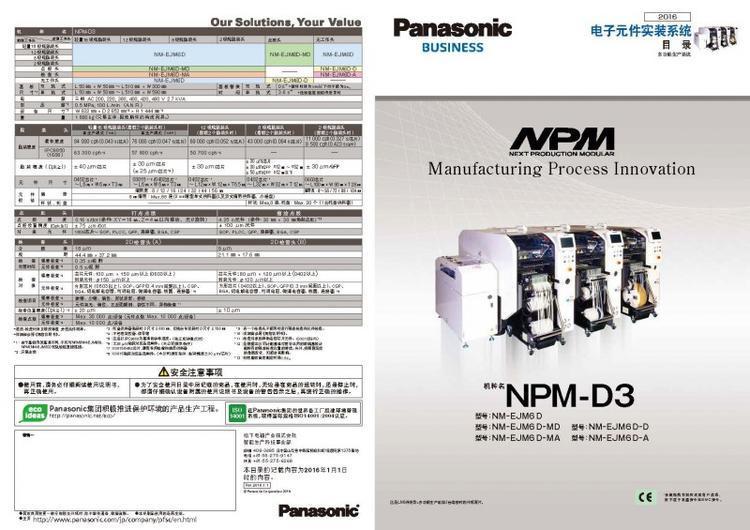 Panasonic NPM D3 3