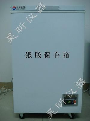 导电银胶保存冰箱 1