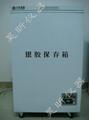 导电银胶保存冰箱 2
