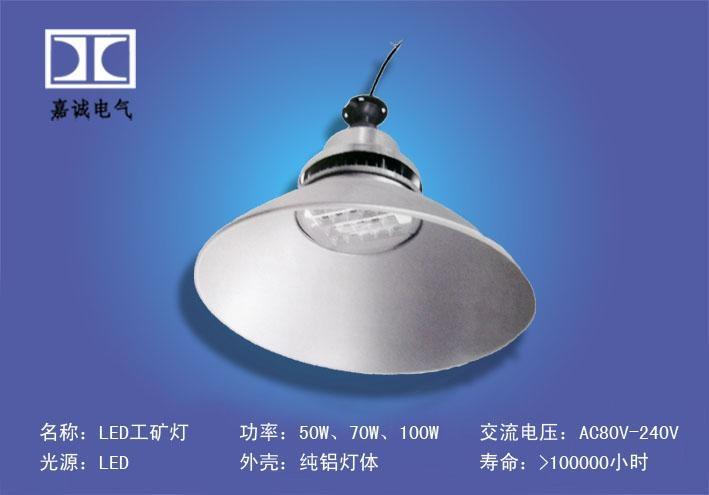LED工矿灯 1