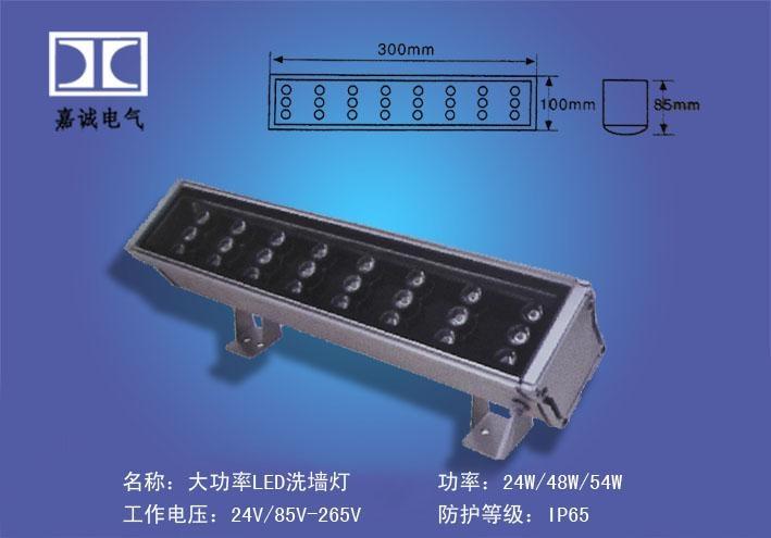 专业生产LED洗墙灯 1